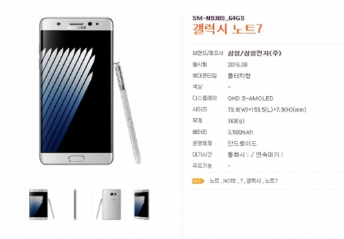 Samsung  to compensate suppliers over Note 7 fiasco