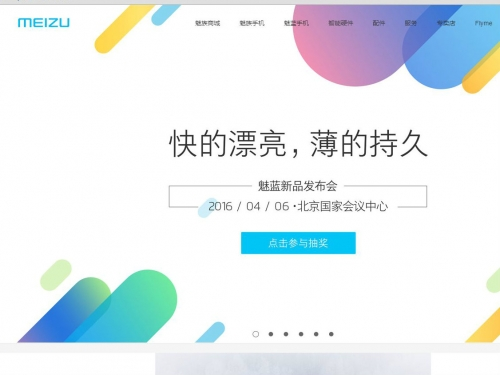 Meizu Note 3 expected on April 6
